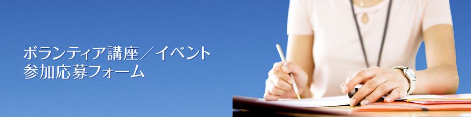 千葉県生涯大学校 ボランティアネット