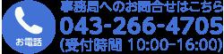 事務局へのお問合せはこちら 043-266-4705(受付時間10:00-16:00)