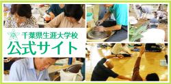 千葉県生涯大学校公式サイト
