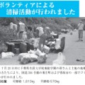 東庄町役場、香取市役所での地域活動 ごみ撤去作業の写真