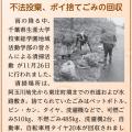 東総学園 平成25年度入学地域活動学部 5班 「自らの地域活動の実践」の活動紹介の写真