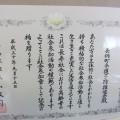 外房学園 長柄町介護予防推進会が内閣府から表彰の写真